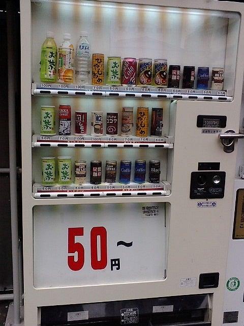 万能たれコレblog-50円自販機1.jpg