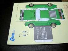 チョロQ☆スタイル-2000GT papercraft