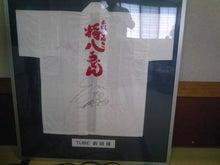 原田剛オフィシャルブログ「ワイヤーママ社長日記」Powered by Ameba-090627_121716.jpg