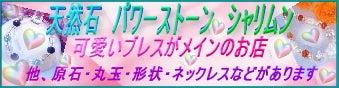 パワーストーン ショップ店長 ラッキーの幸運を呼ぶ魔法のブログ★-パワーストーン店