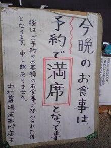 ラーメン王こばのブログ-Image061.jpg