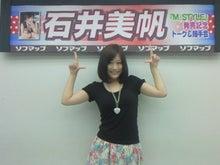 ☆石井美帆のブログ☆-NEC_0323.jpg