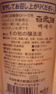 越後屋戦記~ソチも悪よのぅ~GO!GO!みそぢ丑!!(゜Д゜)クワッ-090627_1957~0001.jpg