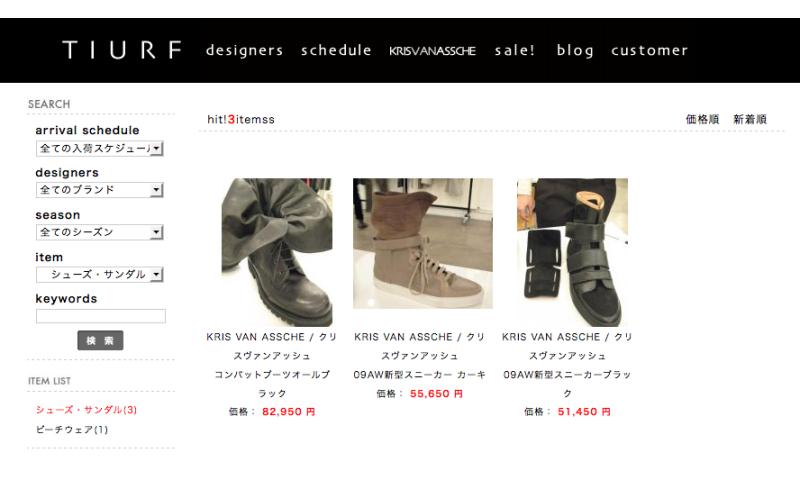 TIURF(チューフ)のバイヤーブログ「番頭日記」通販・正規取扱店/fashion-TIURF新サイト