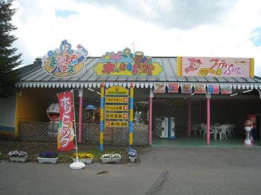 横浜発 驢馬人の美食な日々-Omochaoukoku09