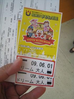 横浜発 驢馬人の美食な日々-Omochaoukoku02
