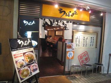 横浜発 驢馬人の美食な日々-ChibakiyaYokohama