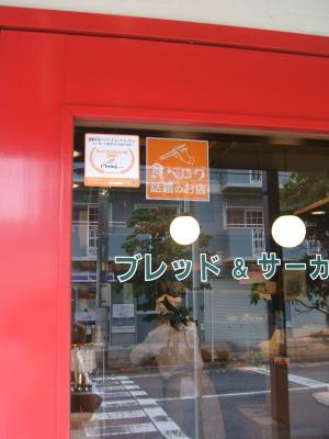 ブレッド&サーカス・ブログ-新食べログシール