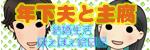 【絵日記】年下夫と主腐*ほぇほぇ結婚生活-バナ-2