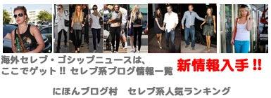 LAセレブ エドハーディー 正規代理店★CRUE'S横浜 HIPHOPファッション-セレブブログバナー