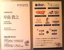 プロシスタ株式会社 代表取締役 早島貴之のブログ-名刺