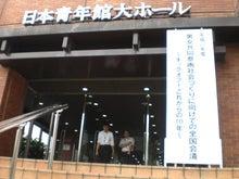 ワークライフバランス 大田区の女性社長日記-日本青年館