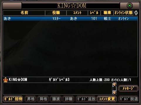 あき's KING☆DOM