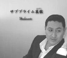 佑多田三斗(うたださんと)の三斗物語!-ジャケ