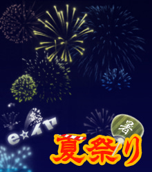イヤホン・ヘッドホン専門店「e☆イヤホン」のBlog-夏祭り