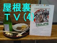 ATTIC blog-yaneuraTV4