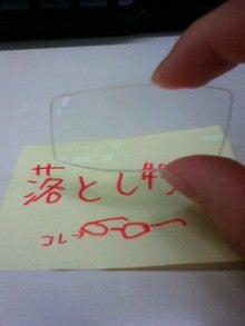 あやりん☆のお優雅日記-090629_192949.JPG