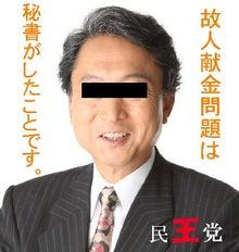 """山岡キャスバルの""""偽オフィシャルブログ""""「サイド4の侵攻」-鳩山由紀夫 8"""