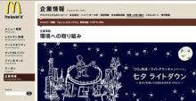 牛窪恵オフィシャルブログ「気分はバブリ~♪」Powered by Ameba-マック-ダウン