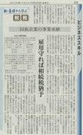 日経産業新聞(2009年6月26日)