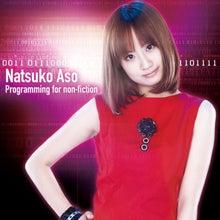 麻生夏子オフィシャルブログ「ただ今ご紹介にあずかりました、麻生夏子です。」by Ameba-2ndJK