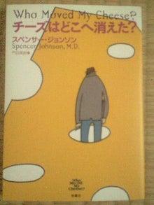 五十嵐映子 オフィシャルブログ 「さすらいびと~あなたの耳に届けたい~」-チーズはどこへ消えた?.jpg