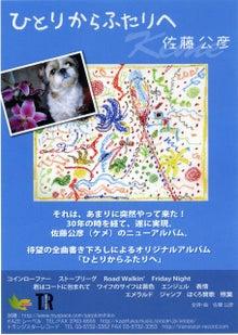 ワークライフバランス 大田区の女性社長日記-Kemeフライヤー表