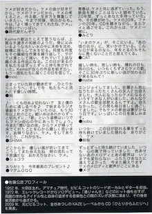 ワークライフバランス 大田区の女性社長日記-Kemeフライヤー裏