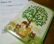 tamamigaku*karoyan-200906292056000.jpg