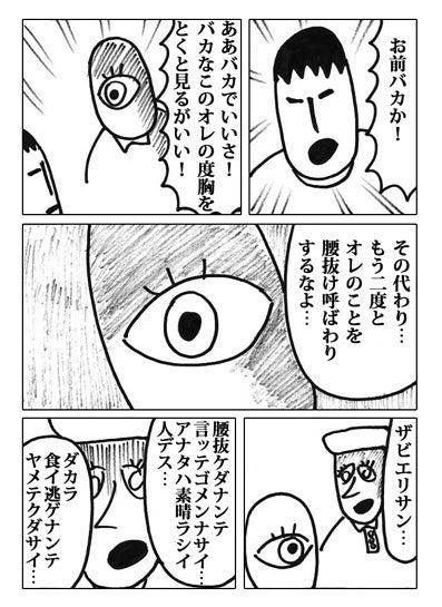 【マンガ】TEXAS-漫画テキサス101-47