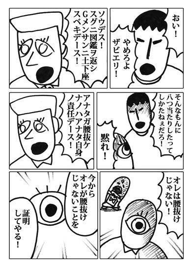 【マンガ】TEXAS-漫画テキサス101-45