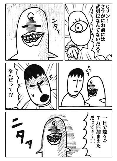 【マンガ】TEXAS-漫画テキサス101-43