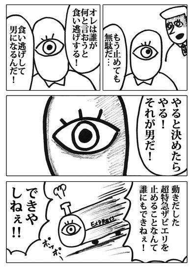 【マンガ】TEXAS-漫画テキサス101-48