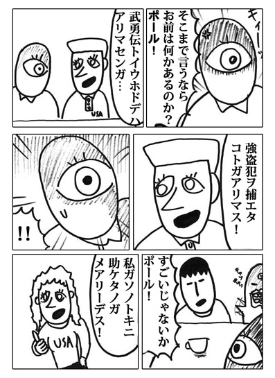 【マンガ】TEXAS-漫画テキサス101-41