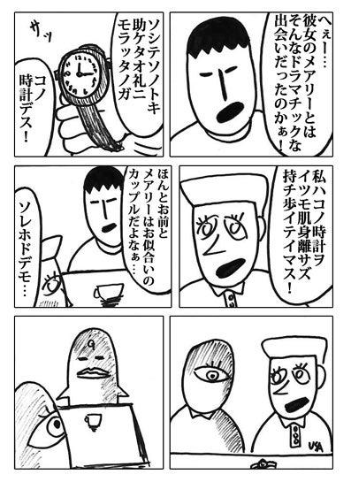 【マンガ】TEXAS-漫画テキサス101-42