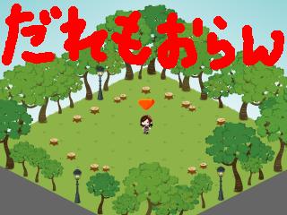 ☆ココロ開くまでアシ開かんやろ、やっぱ☆-婚活男子の森に誰もおらん…