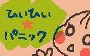 ひぃひぃ☆ぱにっく~SEの嫁の絵日記~-ばなー