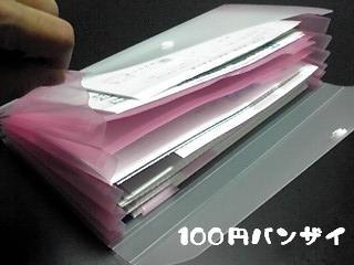 【領収書やレシートの収納方法】IKEA・100均 ...
