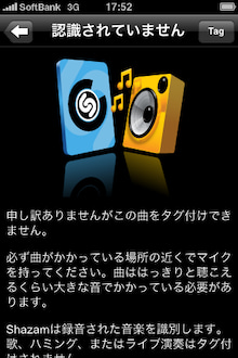 ゆきの iPhone・iPod Touch・iPod 面白アプリ-shazam4
