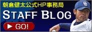 朝倉健太オフィシャルブログ「Thank You!」Powered by Ameba
