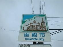 「試される大地北海道」を応援するBlog-函館市