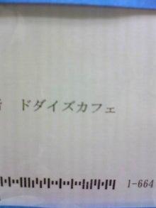 Bodaiju Cafe代表      エンターテイナー イタリーのエンターテイメント ブログ-Image0521.jpg