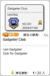 VANTEQ 3G(Get God Gadget)+S(Stationery)