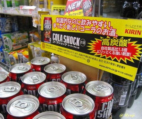 ∞最前線 通信-COLA SHOCK