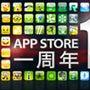 祝!App Stor…