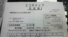 加藤和樹オフィシャルブログ Powered by Ameba-2009070917380000.jpg