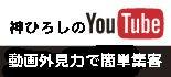 裸族ダンサー俳優  神ひろしの動画ブログ・『パジャマ姿でごめんなさい♪』-youtube