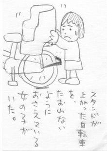 ササブログ-自転車少女