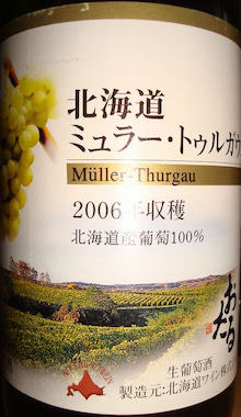個人的ワインのブログ-北海道ミュラー・トゥルガウ 2006年収穫