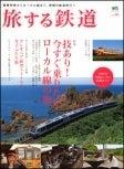 ミラクルはるかぜ-旅する鉄道